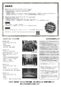 2016募集(裏)_web